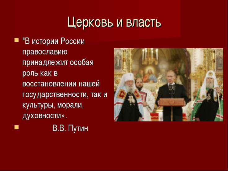 """Церковь и власть """"В истории России православию принадлежит особая роль как в ..."""