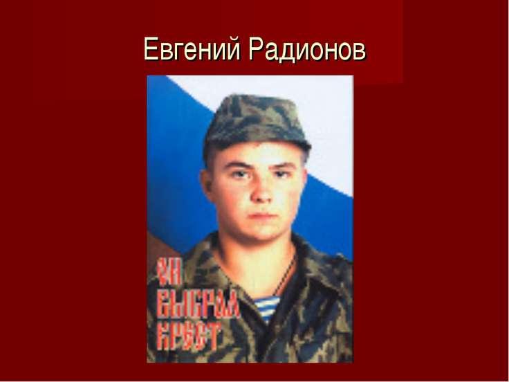Евгений Радионов