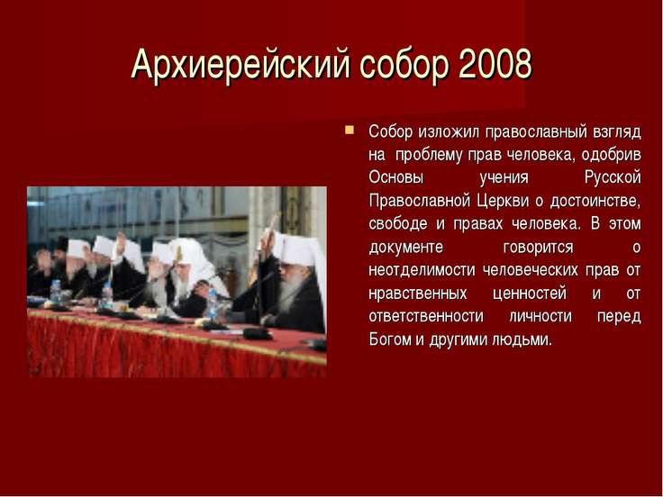 Архиерейский собор 2008 Собор изложил православный взгляд на проблему прав че...