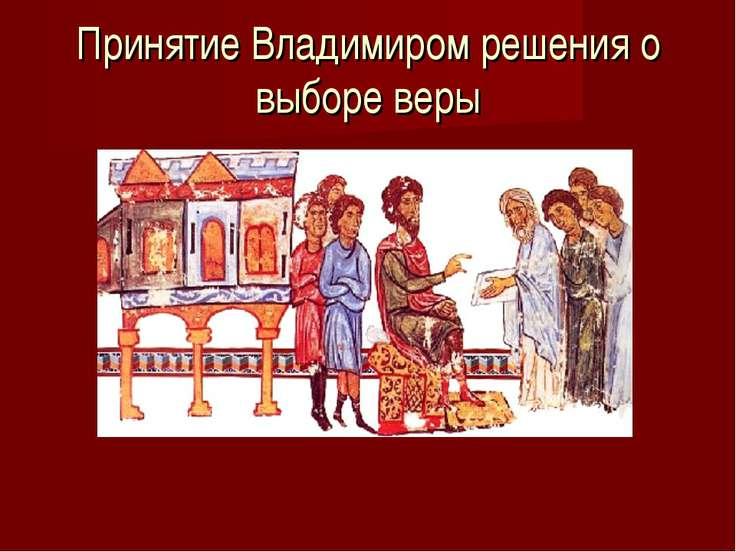 Принятие Владимиром решения о выборе веры