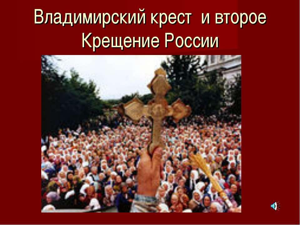 Владимирский крест и второе Крещение России