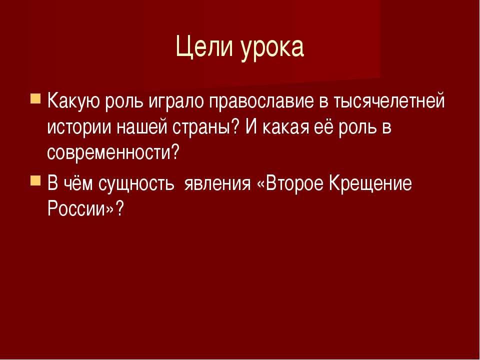 Цели урока Какую роль играло православие в тысячелетней истории нашей страны?...