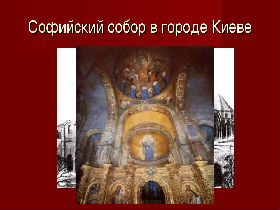 Софийский собор в городе Киеве