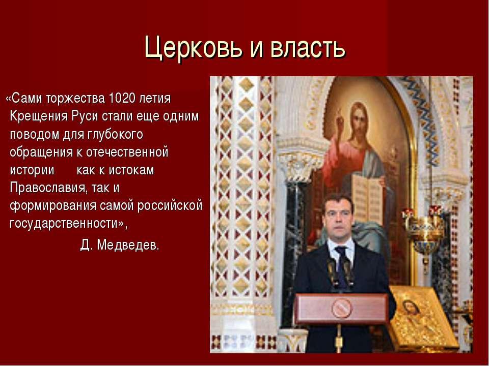 Церковь и власть «Сами торжества 1020 летия Крещения Руси стали еще одним пов...