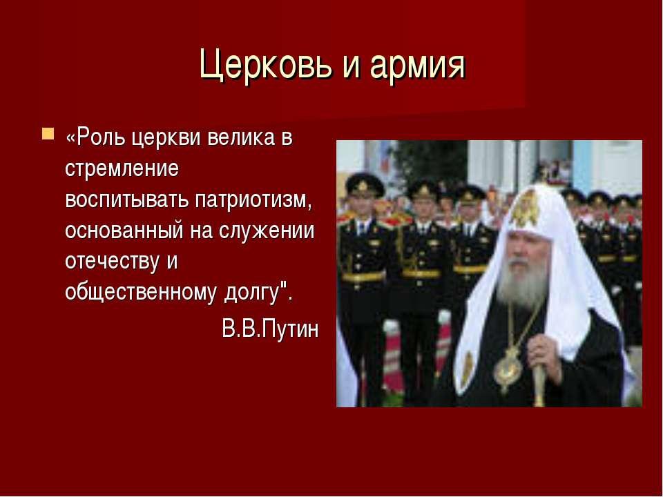 Церковь и армия «Роль церкви велика в стремление воспитывать патриотизм, осно...