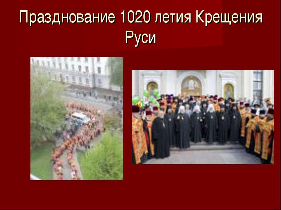 Празднование 1020 летия Крещения Руси