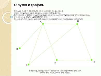 О путях и графах. Если дан граф, то двигаясь по его ребрам (как «по дорогам»)...