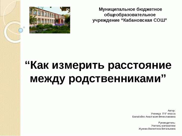 """Муниципальное бюджетное общеобразовательное учреждение """"Кабановская СОШ"""" """"Как..."""