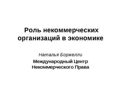 Роль некоммерческих организаций в экономике Наталья Боржелли Международный Це...