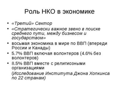 Роль НКО в экономике «Третий» Сектор «Стратегически важное звено в поиске сре...