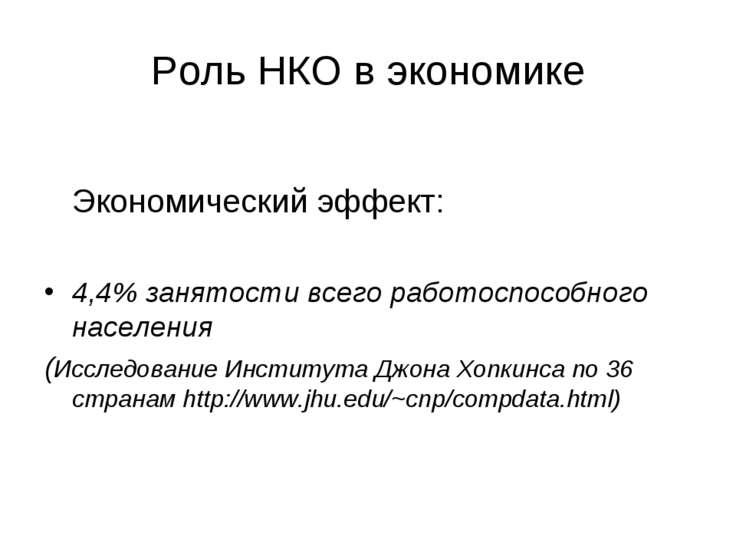 Роль НКО в экономике Экономический эффект: 4,4% занятости всего работоспособн...