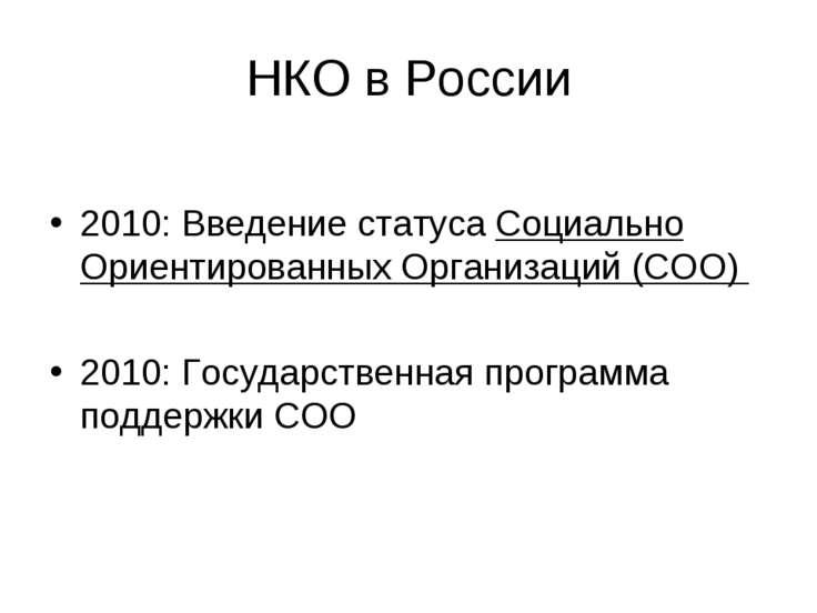 НКО в России 2010: Введение статуса Социально Ориентированных Организаций (СО...