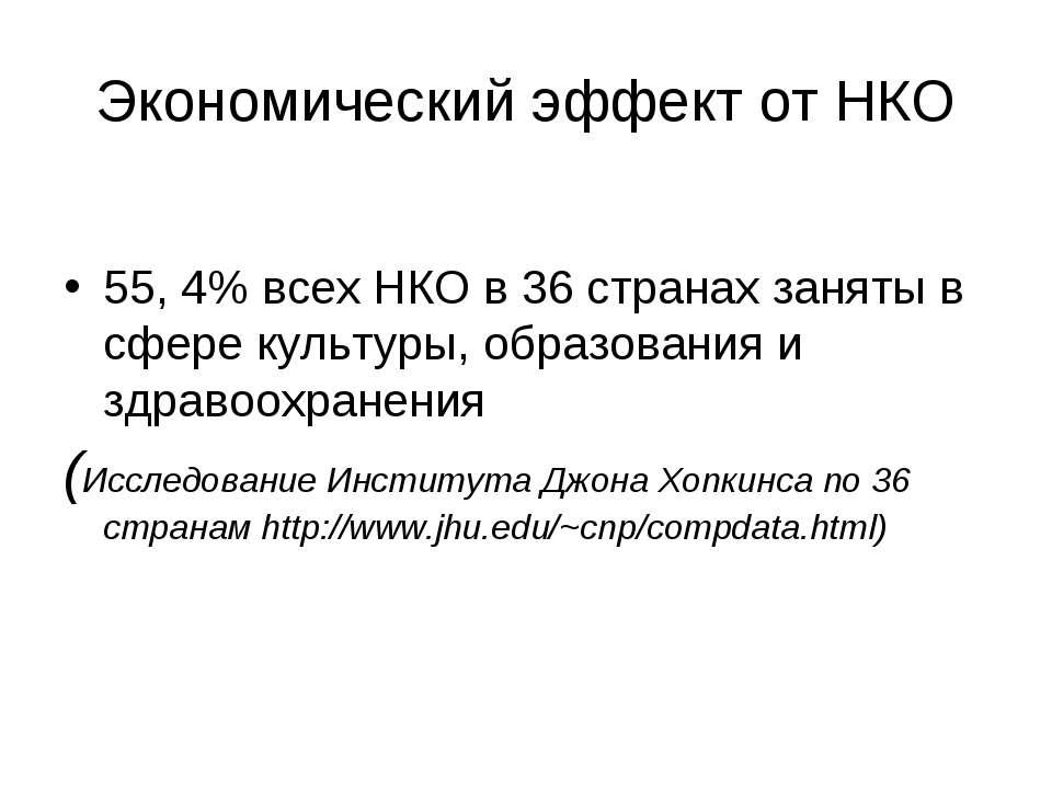 Экономический эффект от НКО 55, 4% всех НКО в 36 странах заняты в сфере культ...