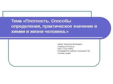 Тема «Плотность. Способы определения, практическое значение в химии и жизни ч...