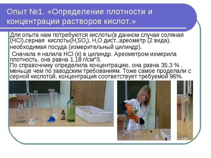 Опыт №1. «Определение плотности и концентрации растворов кислот.» Для опыта н...