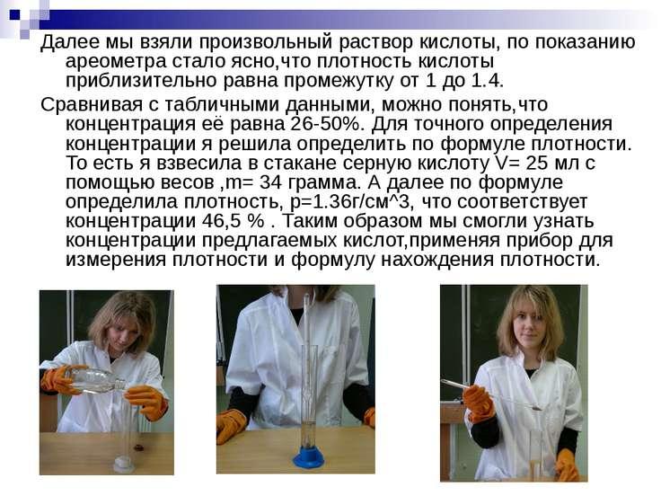Далее мы взяли произвольный раствор кислоты, по показанию ареометра стало ясн...