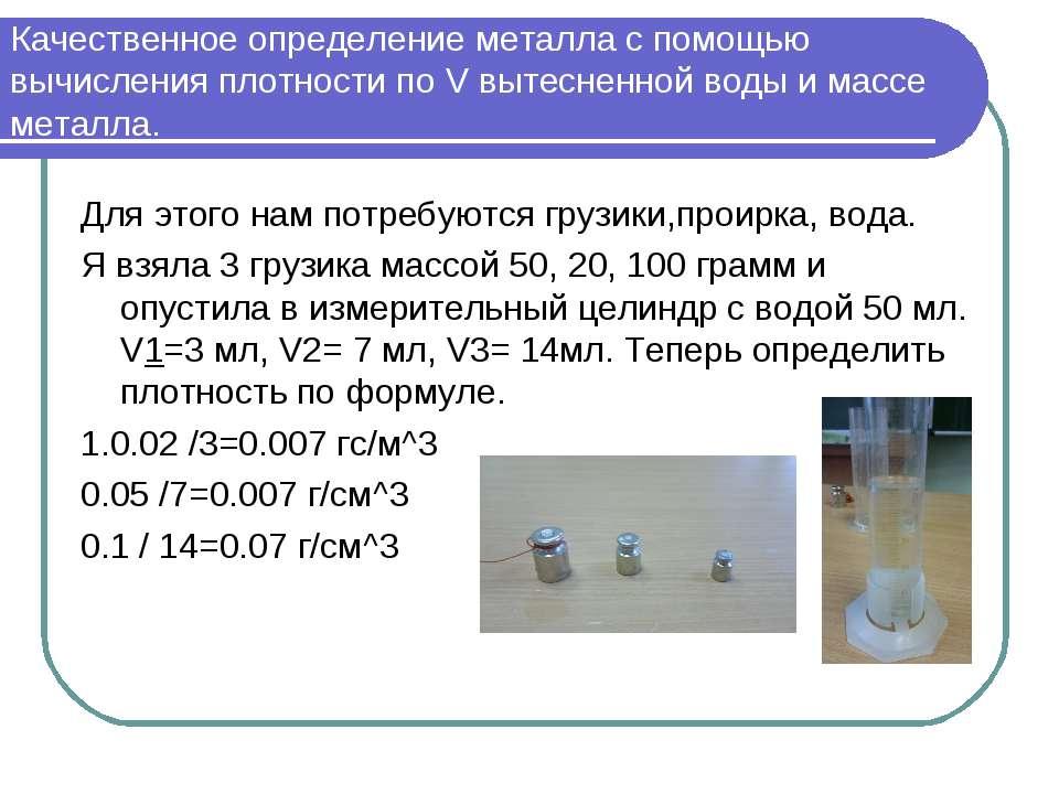 Качественное определение металла с помощью вычисления плотности по V вытеснен...