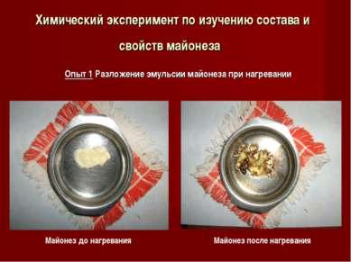 Химический эксперимент по изучению состава и свойств майонеза Опыт 1 Разложен...