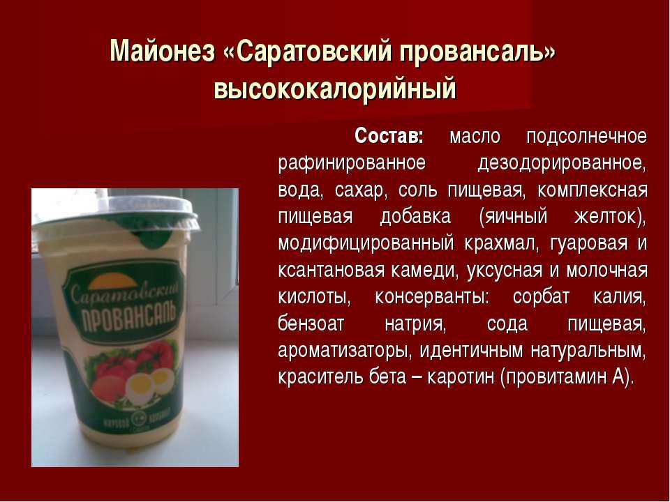 Майонез «Саратовский провансаль» высококалорийный Состав: масло подсолнечное ...