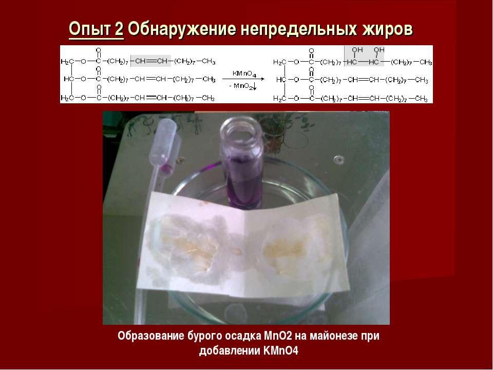 Опыт 2 Обнаружение непредельных жиров Образование бурого осадка MnO2 на майон...