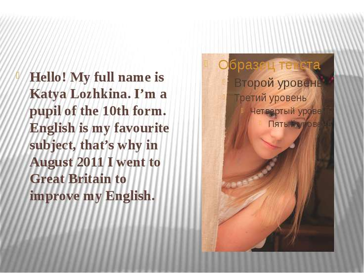 Hello! My full name is Katya Lozhkina. I'm a pupil of the 10th form. English ...
