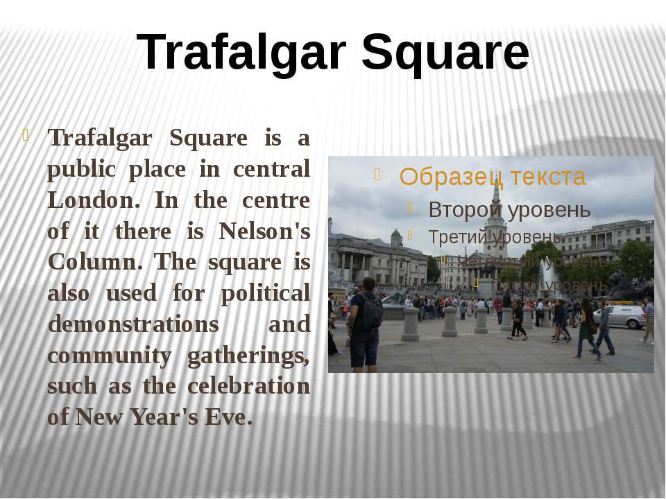 Trafalgar Square is a public place in central London. In the centre of it the...