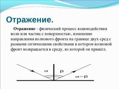 Отражение. Отражение - физический процесс взаимодействия волн или частиц с по...
