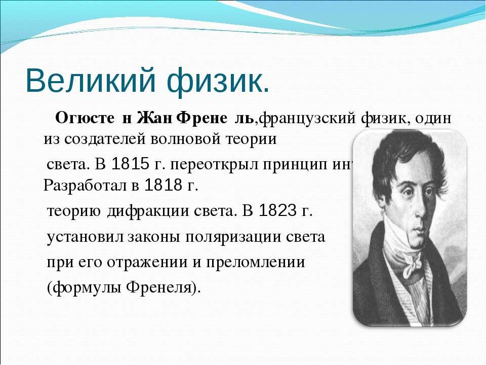 Великий физик. Огюсте н Жан Френе ль,французский физик, один из создателей во...