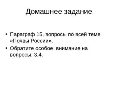 Домашнее задание Параграф 15, вопросы по всей теме «Почвы России». Обратите о...