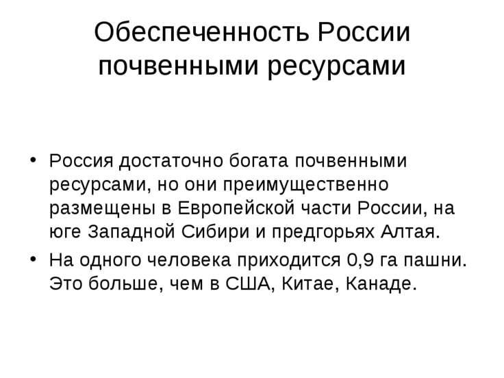 Обеспеченность России почвенными ресурсами Россия достаточно богата почвенным...