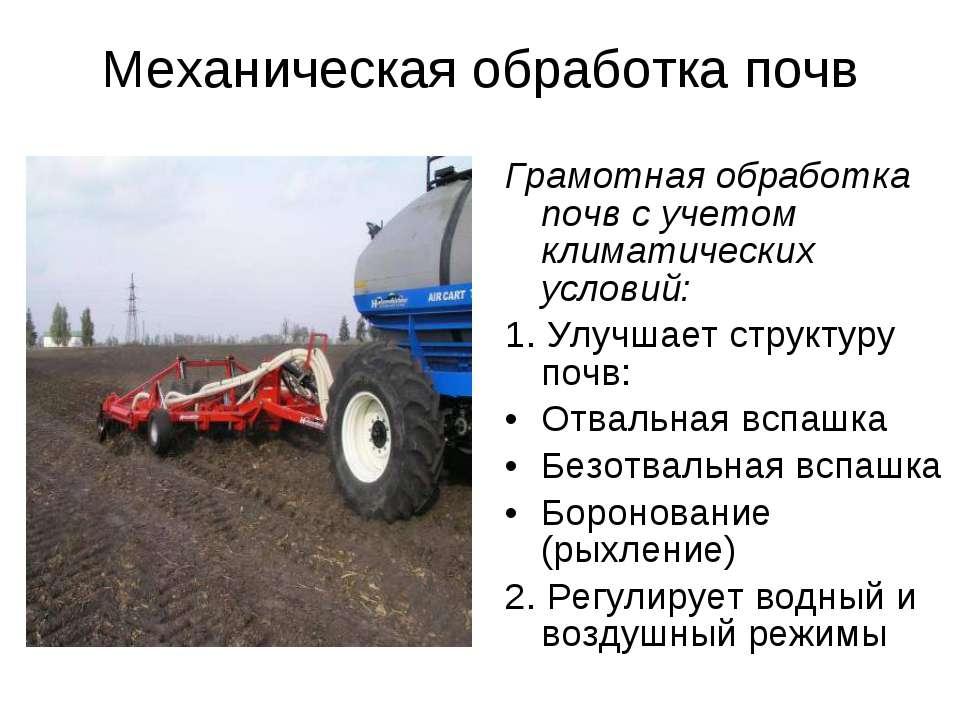 Механическая обработка почв Грамотная обработка почв с учетом климатических у...