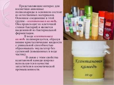 Представляющие интерес для косметики анионные полисахариды в основном состоят...