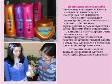 Катионные полисахариды, интересные косметике, состоят в основном из синтетиче...