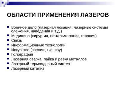 ОБЛАСТИ ПРИМЕНЕНИЯ ЛАЗЕРОВ Военное дело (лазерная локация, лазерные системы с...