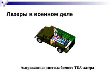 Лазеры в военном деле Американская система боевого ТЕА-лазера
