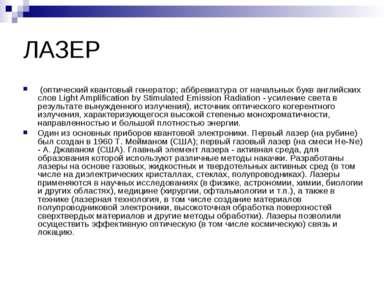 ЛАЗЕР (оптический квантовый генератор; аббревиатура от начальных букв английс...