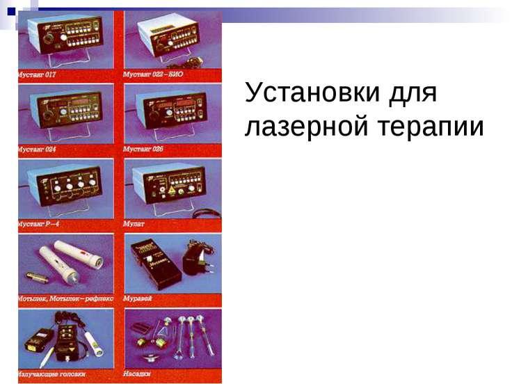 Установки для лазерной терапии