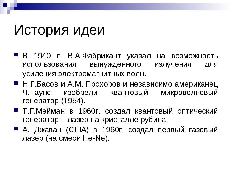 История идеи В 1940 г. В.А.Фабрикант указал на возможность использования выну...
