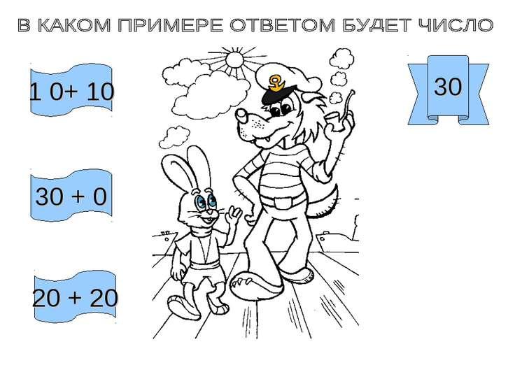 1 0+ 10 30 + 0 20 + 20 30