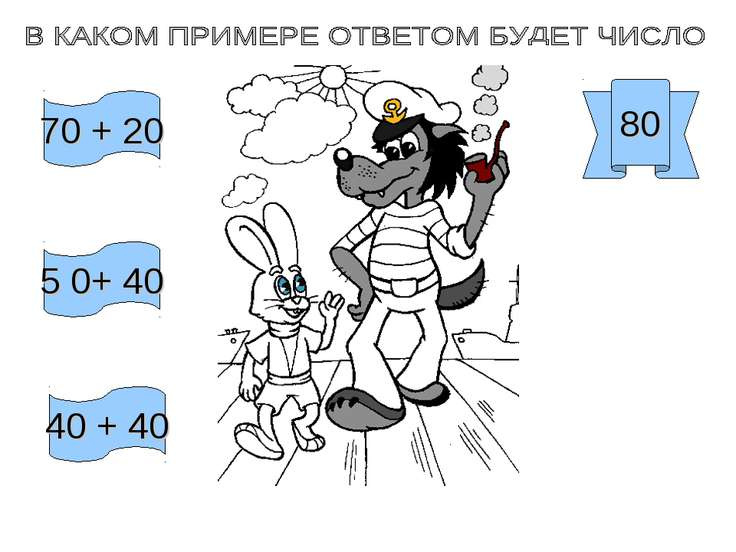 80 70 + 20 5 0+ 40 40 + 40