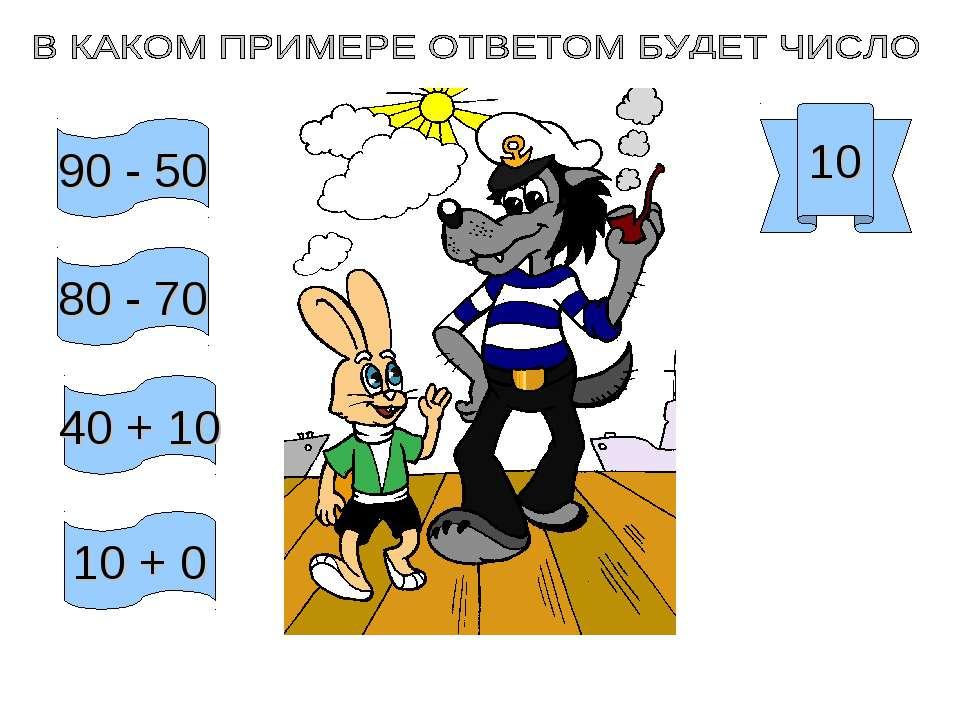 10 90 - 50 80 - 70 40 + 10 10 + 0