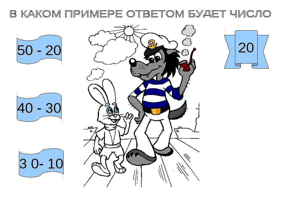 20 50 - 20 40 - 30 3 0- 10