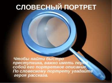 СЛОВЕСНЫЙ ПОРТРЕТ Чтобы найти быстро преступника, важно иметь перед собой его...