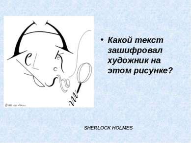 Какой текст зашифровал художник на этом рисунке? SHERLOСK HOLMЕS