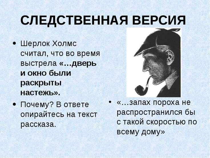 СЛЕДСТВЕННАЯ ВЕРСИЯ Шерлок Холмс считал, что во время выстрела «…дверь и окно...