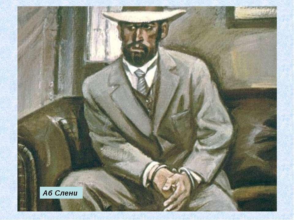 «…высокий, красивый, смуглый мужчина в сером костюме и широполой шляпе, с чёр...