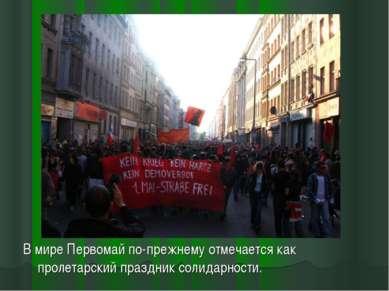 В мире Первомай по-прежнему отмечается как пролетарский праздник солидарности.