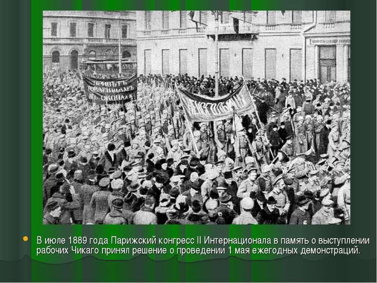 В июле 1889 года Парижский конгресс II Интернационала в память о выступлении ...
