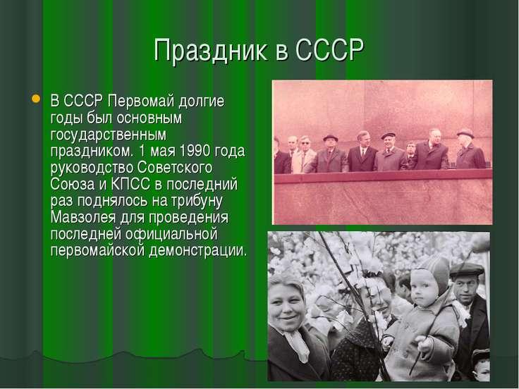 Праздник в СССР В СССР Первомай долгие годы был основным государственным праз...