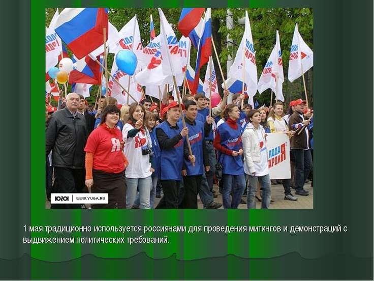 1 мая традиционно используется россиянами для проведения митингов и демонстра...